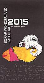 池田忠利2015年カレンダー