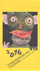 池田忠利2016年カレンダー