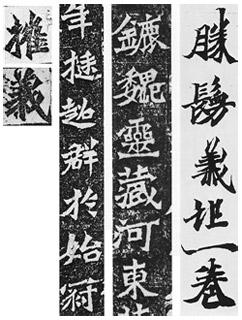 右から「勝鬘義記」、「北魏・魏靈像造記」、「北魏・楊大眼像造記」。左二字は「北魏・始平公像造記」。