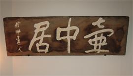 「壺中居」の看板
