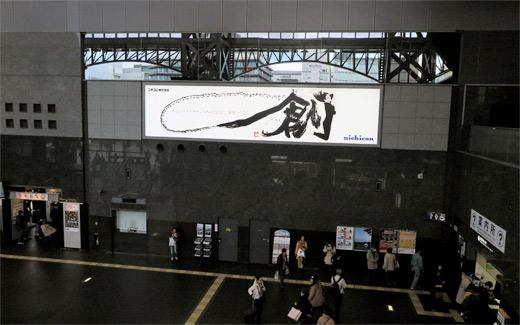 京都駅「ニチコン」看板