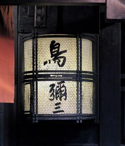 「鳥彌三」の明かり看板。2014年撮影