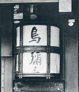 「鳥彌三」の明かり看板。約60年前に撮影