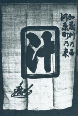 「志る幸」の昔の暖簾。