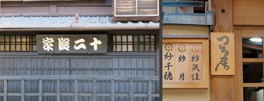 「十二段家」の暖簾と「つる居」の表札