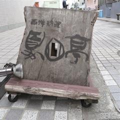 神楽坂/西洋料理・夏目亭