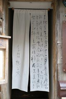 千字文の暖簾