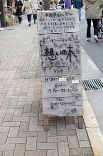 「想いの木」の立て看板