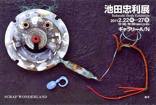 池田忠利展2011.02.22〜02.27