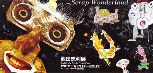 池田忠利展2011.11.17〜11.26