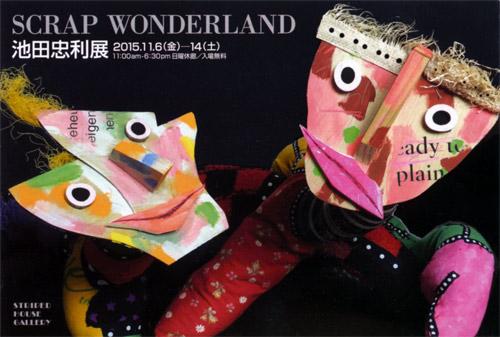 池田忠利展 2015年5月27日(水)〜6月10日(水)